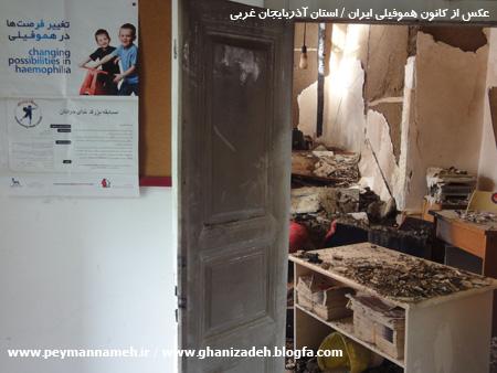 عکس از کانون هموفیلی ایران / استان آذربایجان غربی